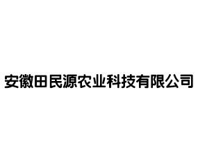 安徽省田民源农业科技有限公司