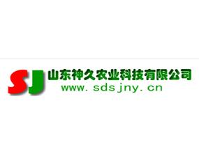 山东神久农业科技有限公司