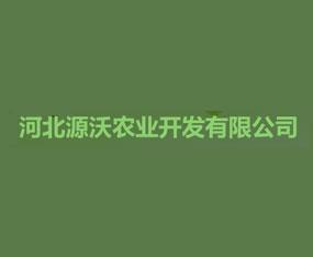 河北源沃农业开发有限公司