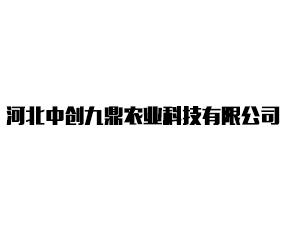 河北中创九鼎农业科技有限公司