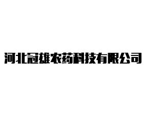 河北冠雄农药科技有限公司