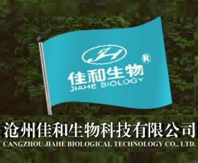 沧州佳和生物科技有限公司