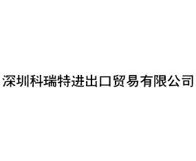 深圳科瑞特进出口贸易有限公司