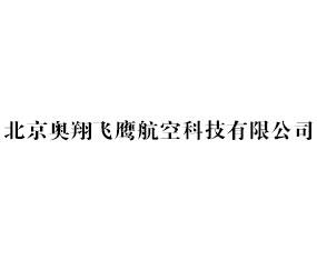 北京奥翔飞鹰航空科技有限公司