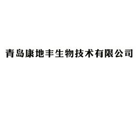 青岛康地丰生物技术万博manbetx官网客服