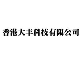 香港大丰科技有限公司