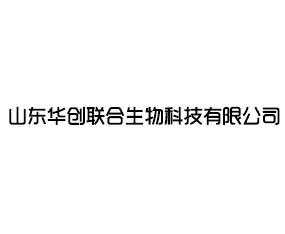 山东华创联合生物科技有限公司