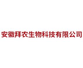 安徽拜农生物科技有限公司