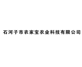 石河子市农家宝农业科技有限公司