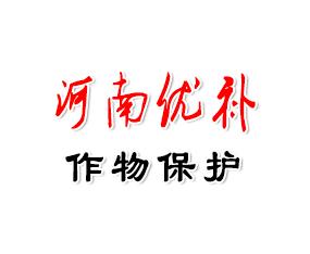 河南优补作物保护有限公司