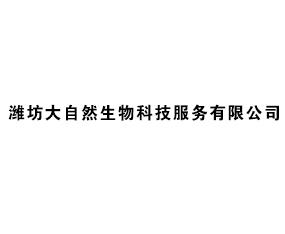 潍坊大自然生物科技服务有限公司