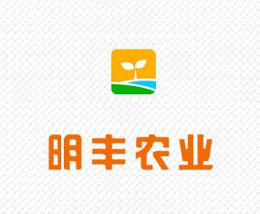 漯河市明丰农业发展有限公司
