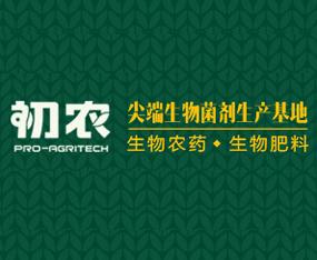 浙江初农生物科技有限公司