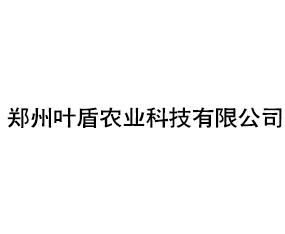 郑州叶盾农业科技有限公司