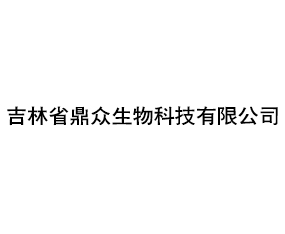 吉林省鼎众生物科技有限公司