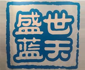 山西盛世蓝天生物科技有限公司参加2009中国(合肥)肥料信息交流暨产品交易会