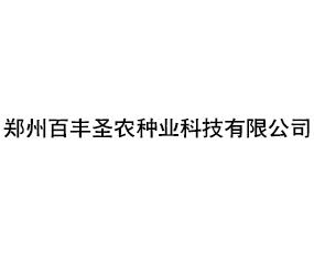 郑州百丰圣农种业科技万博manbetx官网客服