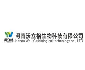 河南沃立格生物科技有限公司