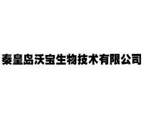 秦皇岛沃宝生物技术有限公司
