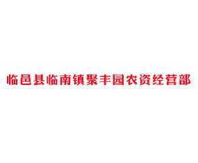 临邑县临南镇聚丰园农资经营部