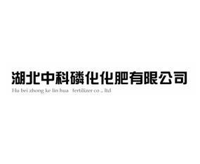 湖北中科磷化化肥有限公司