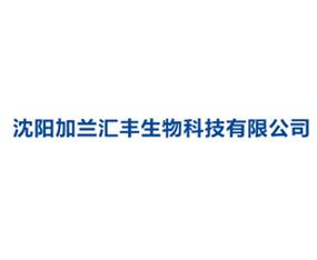 沈阳加兰汇丰生物科技有限公司