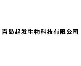 青岛起发生物科技万博manbetx官网客服