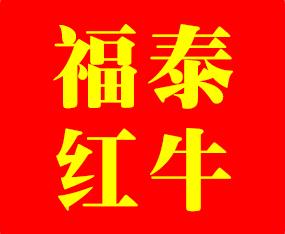 青岛福泰红牛进出口有限公司
