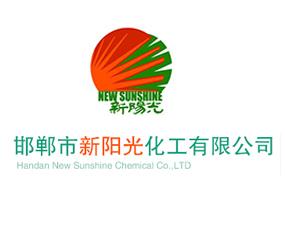 邯郸市新阳光化工有限公司