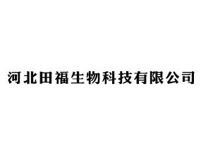 河北田福生物科技有限公司