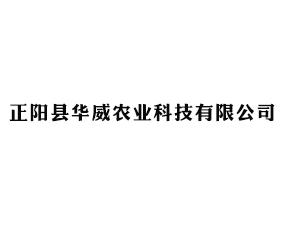 正阳县华威农业科技有限公司
