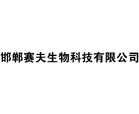 邯郸赛夫生物科技有限公司