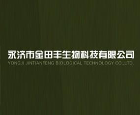 永济市金田丰生物科技有限公司