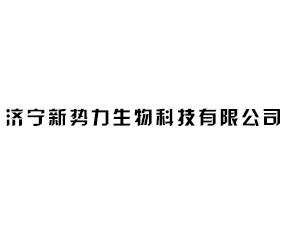 济宁新势力生物科技有限公司