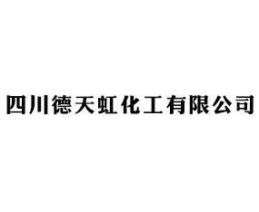 四川德天虹化工有限公司