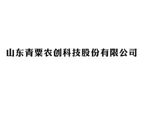 山东青粟农创科技股份有限公司