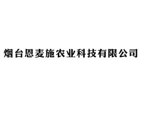 烟台恩麦施农业科技有限公司
