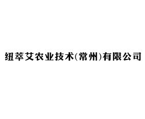 纽萃艾农业技术(常州)有限公司