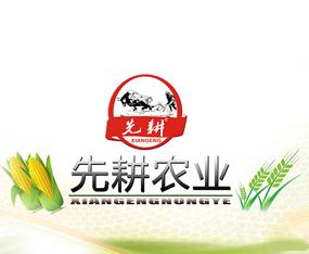 河南先耕农业科技有限公司