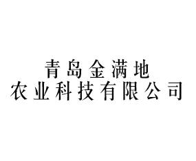 青岛金满地农业科技有限公司
