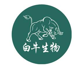 白牛生物科技有限公司参加2010年中国-郑州春季农资交易会