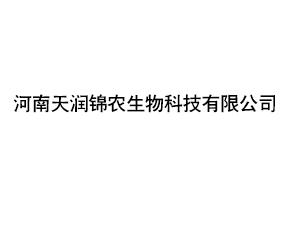 河南天润锦农生物科技有限公司