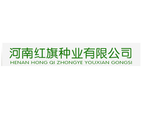 河南红旗种业有限公司