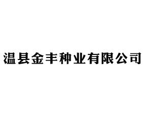 温县金丰种业有限公司