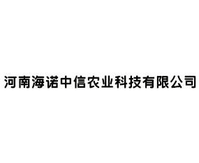 河南海诺中信农业科技有限公司