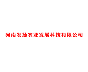 河南省发扬农业科技发展有限公司