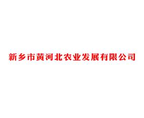 新乡市黄河北农业发展有限公司