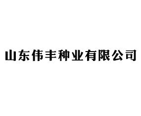 山东伟丰种业有限公司