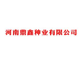 河南鼎鑫种业有限公司