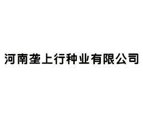 河南垄上行种业有限公司